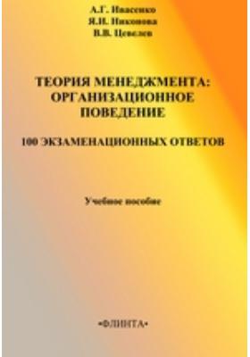 Организационное поведение : 100 экзаменационных ответов: учебное пособие