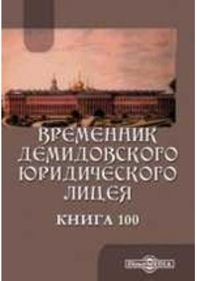 Временник Демидовского юридического лицея. 1910. Книга 100