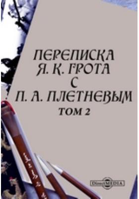 Переписка Я. К. Грота с П. А. Плетневым. Т. 2
