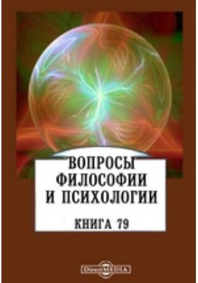 Вопросы философии и психологии: журнал. 1905. Книга 79