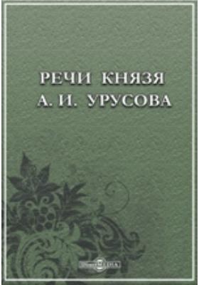 Речи князя А. И. Урусова