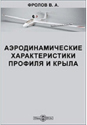 Аэродинамические характеристики профиля и крыла: учебное пособие