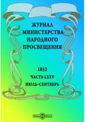 Журнал Министерства Народного Просвещения. 1852. Июль-сентябрь, Ч. 75