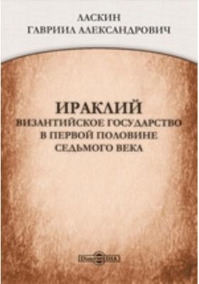 Ираклий. Византийское государство в первой половине седьмого века