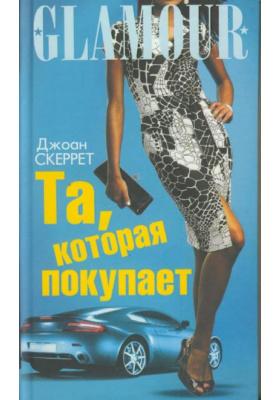 Та, которая покупает = She Who Shops : Роман