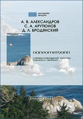 Палеометалл северо-западной части Тихого океана: учебное пособие