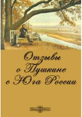 Отзывы о Пушкине с Юга России: документально-художественная литература
