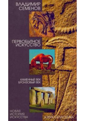 Первобытное искусство : Каменный век. Бронзовый век