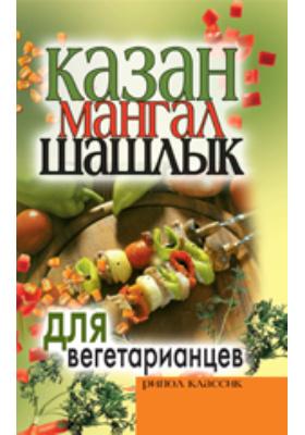Казан, мангал, шашлык для вегетарианцев: научно-популярное издание