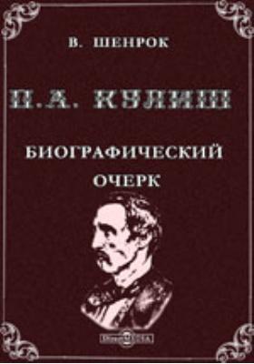 П.А.Кулиш. Биографический очерк