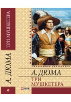 Три мушкетера : историко-приключенческий роман: художественная литература