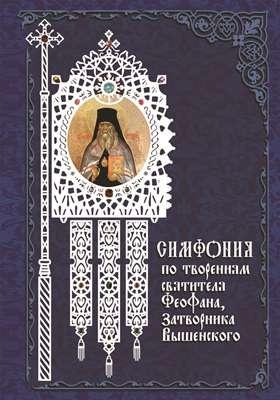 Симфония по творениям святителя Феофана, Затворника Вышенского: духовно-просветительское издание