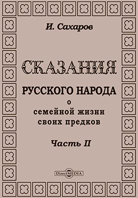 Сказания русского народа : О семейной жизни своих предков: художественная литература, Ч. 2