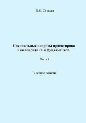 Специальные вопросы проектирования оснований и фундаментов: учебное пособие, Ч. 1