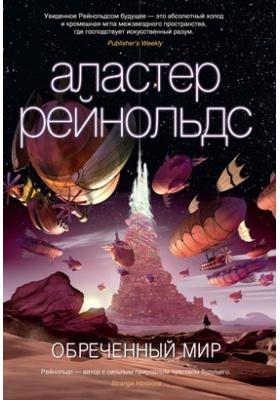 Обреченный мир: роман
