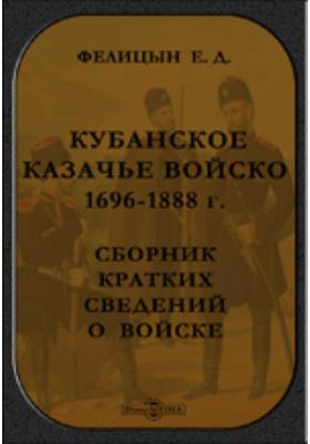 Кубанское казачье войско 1696-1888 г. Сборник кратких сведений о войске