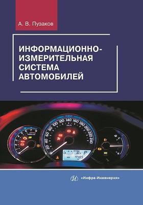 Информационно-измерительная система автомобилей: учебное пособие