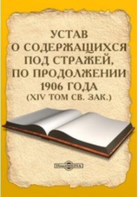 Устав о содержащихся под стражей, по продолжении 1906 года. (XIV том Св. Зак.)
