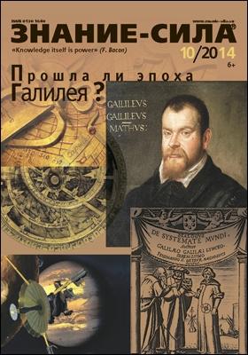 Знание-сила: журнал. 2014. № 10