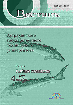 Вестник Астраханского государственного технического университета. Серия: Рыбное хозяйство: научный журнал. 2017. № 4