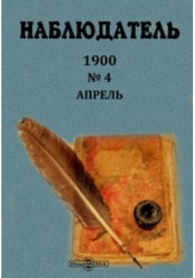 Наблюдатель: журнал. 1900. № 4, Апрель