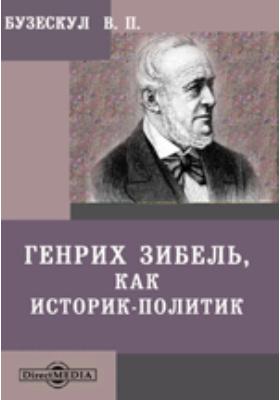 Генрих Зибель, как историк-политик: публицистика