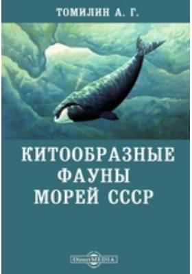 Китообразные фауны морей СССР
