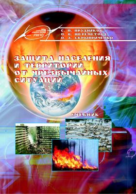 Защита населения и территорий от чрезвычайных ситуаций: учебник