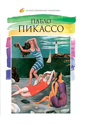 Т. 34. Пабло Пикассо