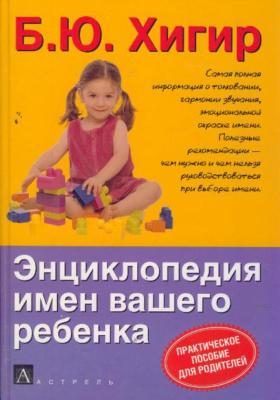 Энциклопедия имен вашего ребенка : Практическое пособие для родителей