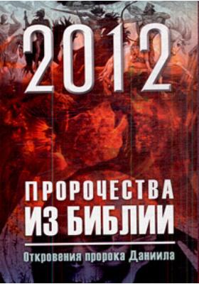 2012: Пророчества из Библии : Откровения пророка Даниила