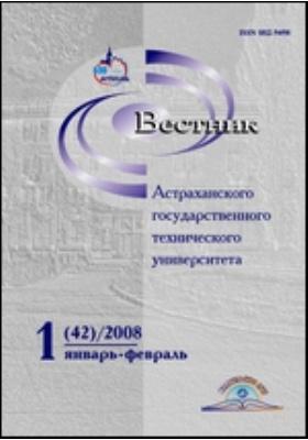 Вестник Астраханского Государственного Технического Университета: научный журнал. 2008. № 1(42)