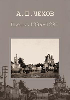 Пьесы. 1889-1891