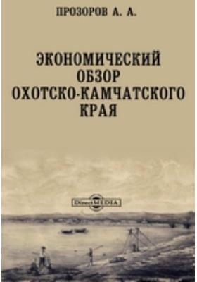 Экономический обзор Охотско-Камчатского края: публицистика