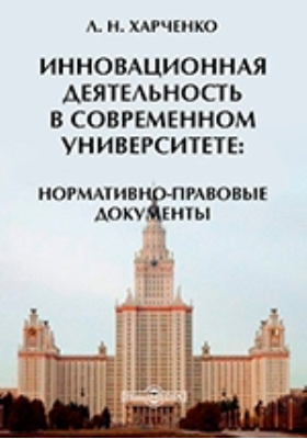 Инновационная деятельность в современном университете : сборник нормативно-правовых документов: нормативно-правовой акт (Россия)