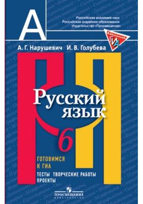 Русский язык. Готовимся к ГИА. Тесты, творческие работы, проекты. 6 класс