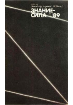 Знание-сила. 1989. № 1