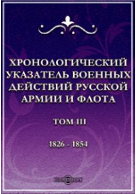 Хронологический указатель военных действий русcкой армии и флота. Т. III. 1826-1854 гг