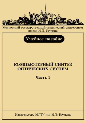 Компьютерный синтез оптических систем: учебное пособие : в 2-х ч., Ч. 1