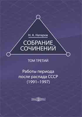 Собрание сочинений : в 4 т. Т. 3. Работы периода после распада СССР (1991–1997)