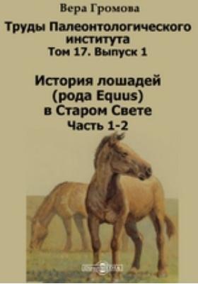 Труды Палеонтологического института. История лошадей (рода Equus) в Старом Свете. Том 17, Выпуск 1, Ч. 1-2