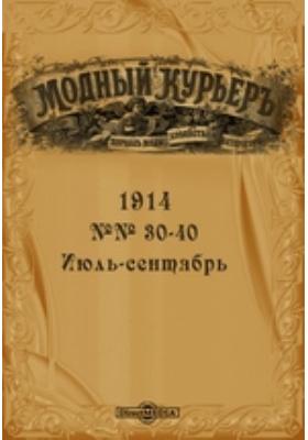 Модный курьер: журнал. 1914. №№ 30-40, Июль-сентябрь