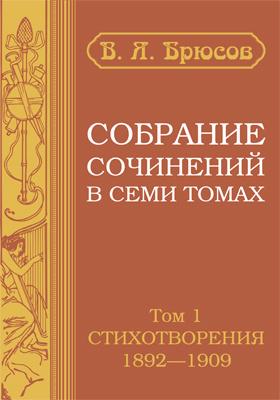 Собрание сочинений в семи томах: художественная литература. Том 1. Стихотворения. 1892-1909