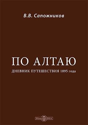 По Алтаю : Дневник путешествия 1895 года