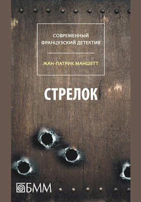 Стрелок: сборник