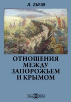 Отношения между Запорожьем и Крымом