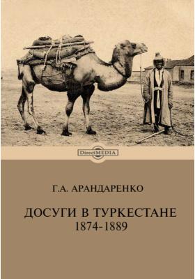Досуги в Туркестане. 1874-1889: документально-художественная литература