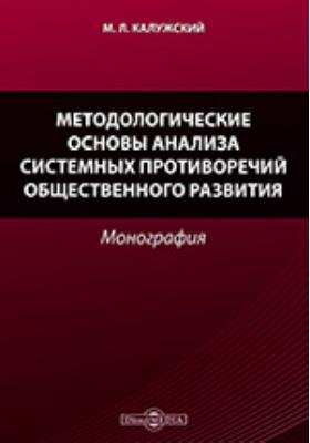 Методологические основы анализа системных противоречий общественного развития: монография