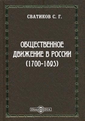 Общественное движение в России (1700-1895)