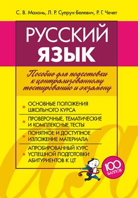 Русский язык : пособие для подготовки к централизованному тестированию и экзамену: сборник задач и упражнений